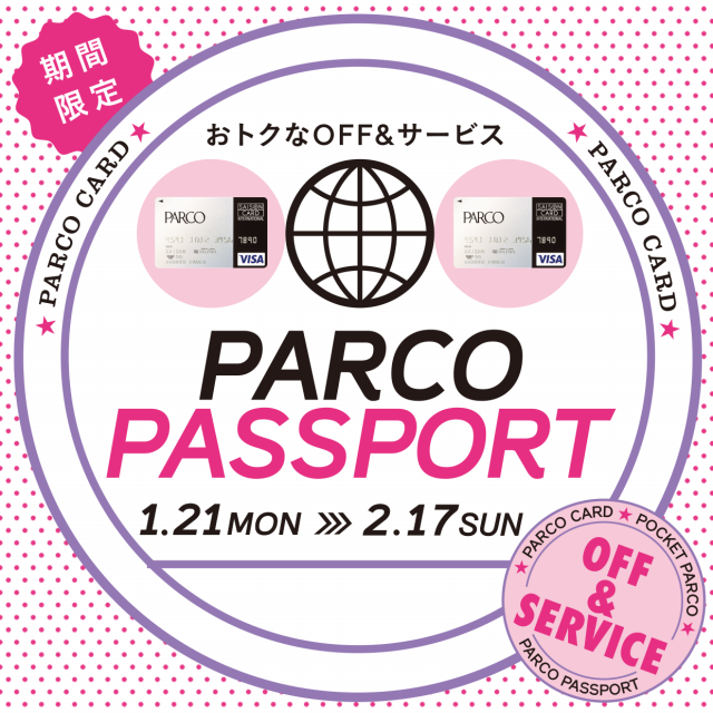 PARCOパスポート
