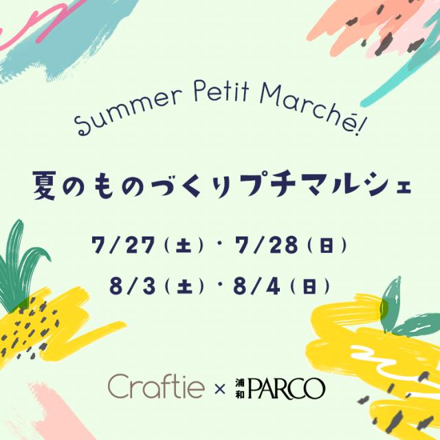 Craftie「夏のものづくりプチマルシェ」