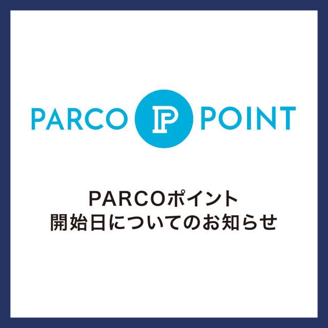 PARCOポイント開始日についてのお知らせ