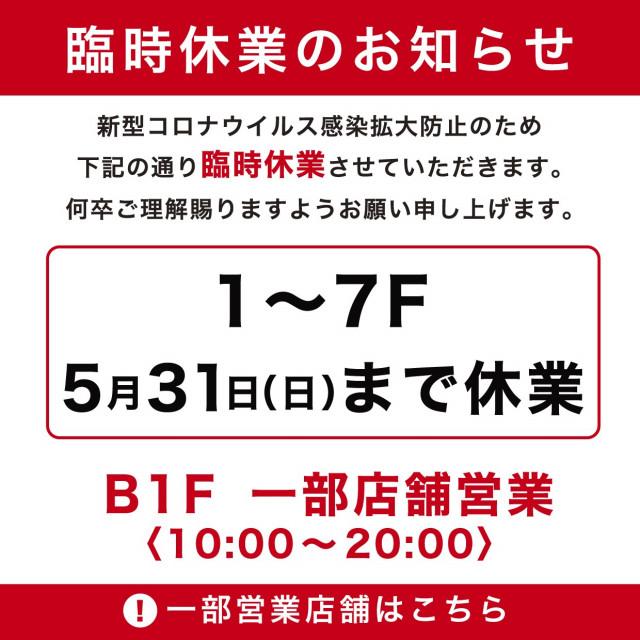 【5/26更新】臨時休業のお知らせ