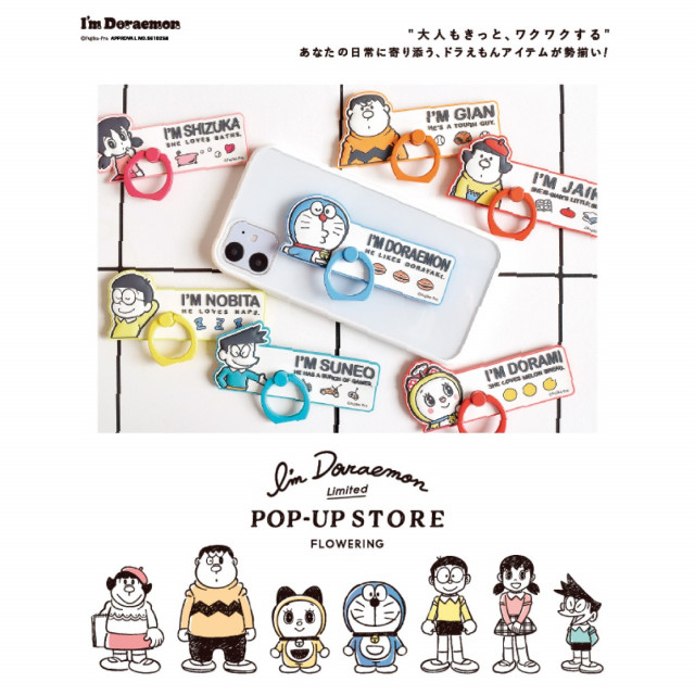 I'm Doraemon POP UP STORE by Flowering
