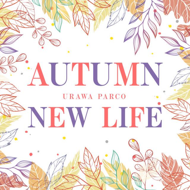 浦和PARCOの新生活2020秋