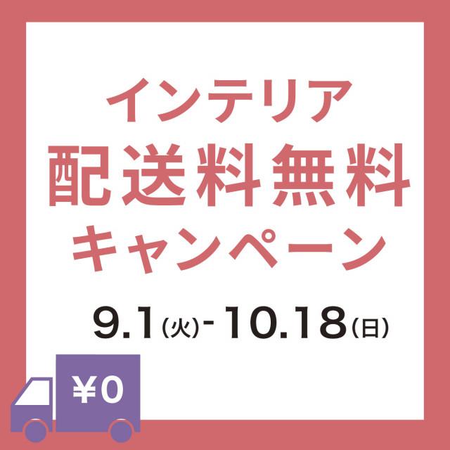 20年秋 配送無料キャンペーン
