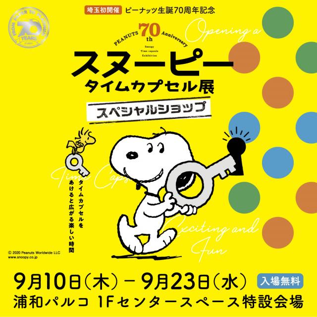 埼玉初開催!スヌーピー タイムカプセル展 スペシャルショップ