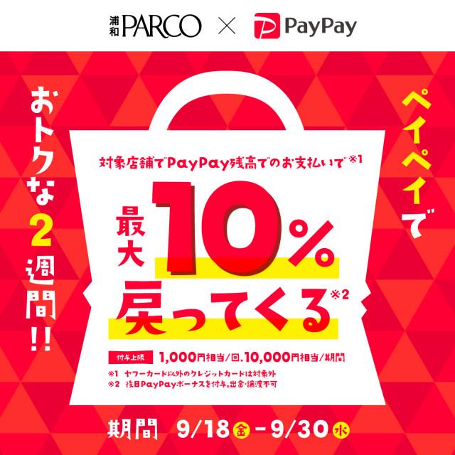 PayPay10%戻ってくる