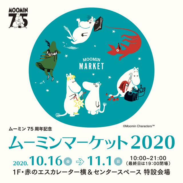ムーミンマーケット2020開催!