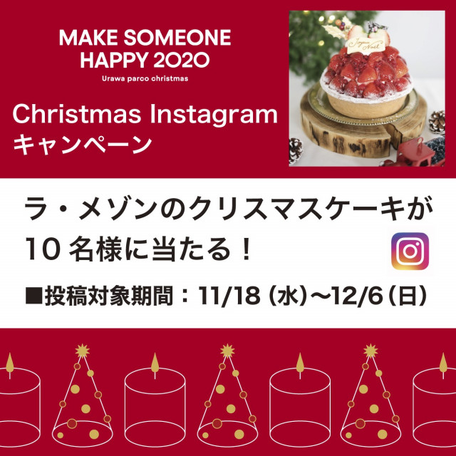 Chrimas Instagramキャンペーン