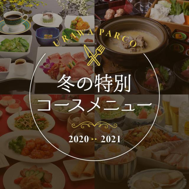2020レストラン冬コースメニュー