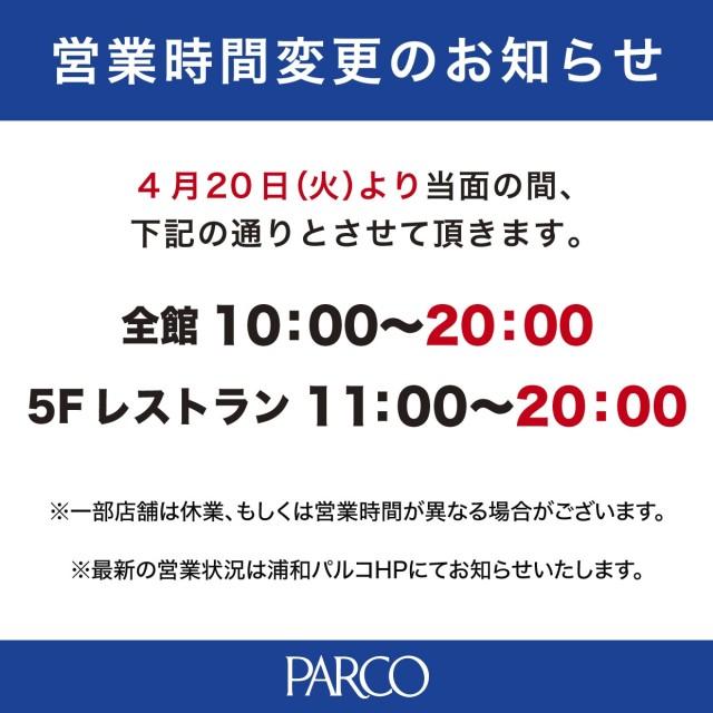 【4/20更新】営業時間変更のお知らせ