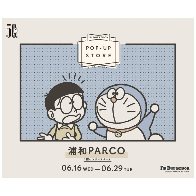 I'm Doraemon POPUPSTORE