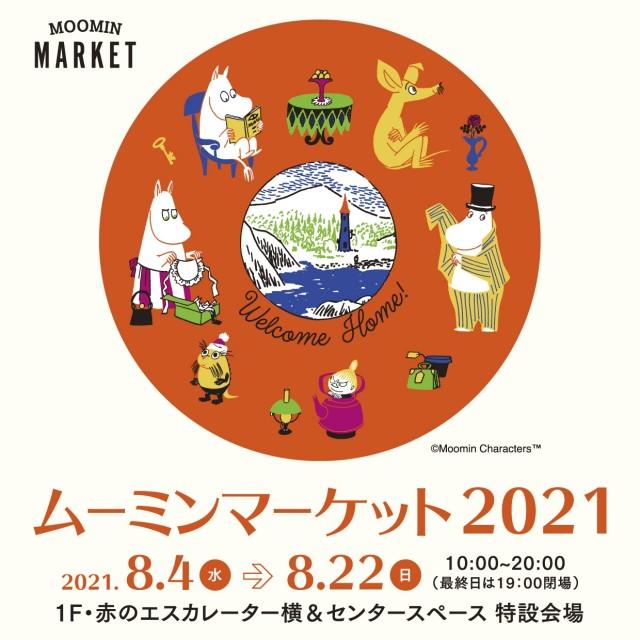 ムーミンマーケット2021 開催