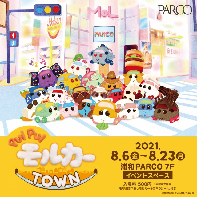 PUIPUIモルカーTOWN
