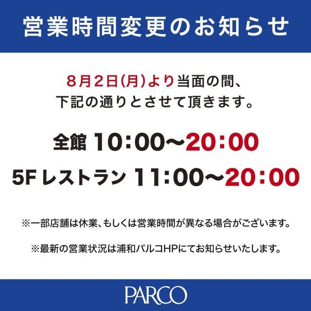【8/2更新】営業時間変更のお知らせ