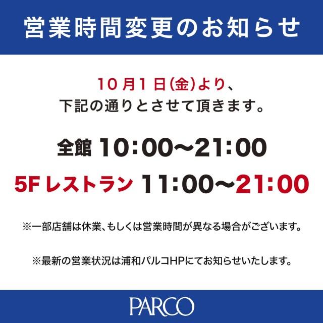【10/1更新】営業時間変更のお知らせ