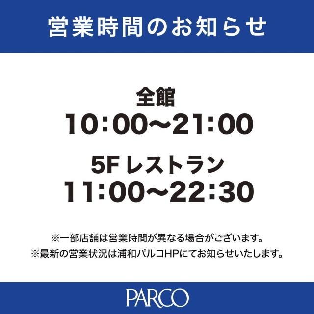 【10/25更新】営業時間変更のお知らせ