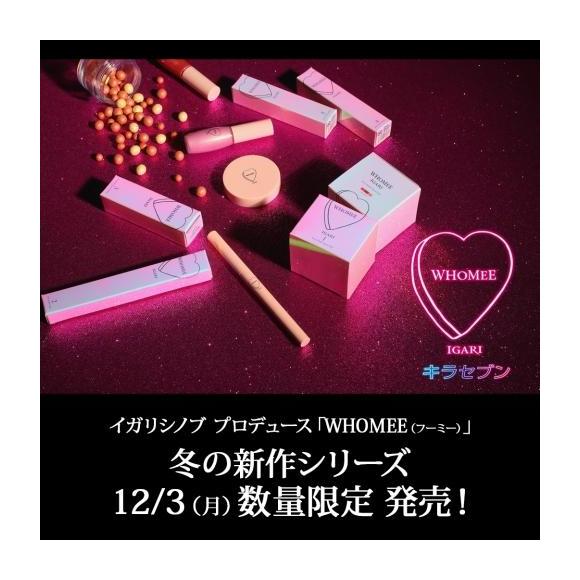 【速報】WHOMEE キラセブンシリーズ 発売決定★
