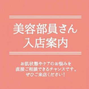 【1/20】美容部員・専門スタッフ入店♪♪
