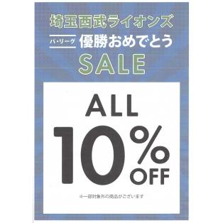 【ライオンズセール】全品10%OFF!!