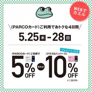 【カエルパルコ】PARCOカード5%OFFキャンペーン!