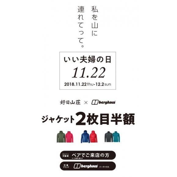 12月2日(日)まで!!良い夫婦の日企画 「ジャケット2枚目半額!!」