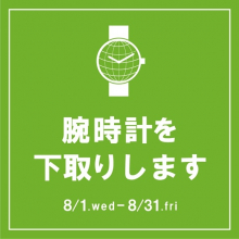 世界の子どもにワクチンを。不要な腕時計を再利用しませんか?