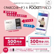 PARCOカード×POCKET PARCO