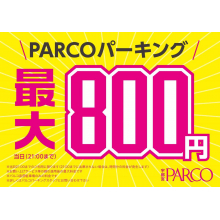 パルコパーキング最大料金800円