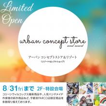 【ご好評につき延長】2F urban concept store and resort