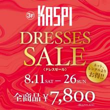 3F KASPI ドレスセール開催