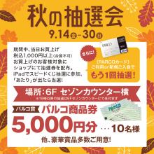 【9/14(金)~9/30(日)】秋の抽選会開催!
