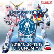 「THE GUNDAM BASE TOKYO POP-UP  in UTSUNOMIYA」開催!