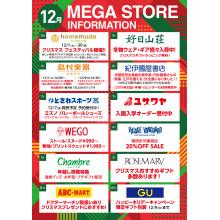 12月大型店情報
