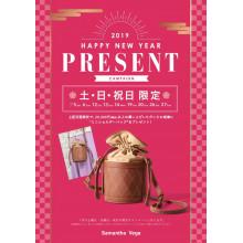 1Fサマンサベガ【Present Campaign!!】
