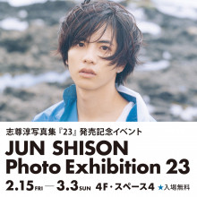 「JUN SHISON Photo Exhibition 23」開催!