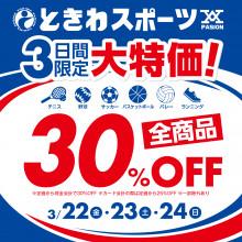7F・ときわスポーツ「全商品30%OFFセール」開催!