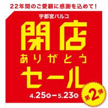 【宇都宮PARCO】閉店ありがとうセール第2弾