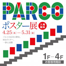 「PARCOポスター展」開催!