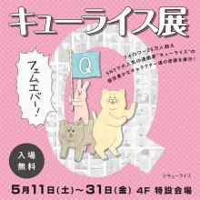 「キューライス展 ~宇都宮パルコ フェムエバー~」開催!