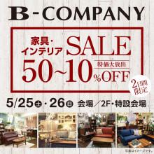 「B-COMPANY 家具・インテリア特価セール」開催!