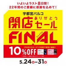 【宇都宮PARCO】閉店ありがとうセールファイナル