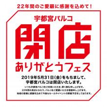 「宇都宮パルコ 閉店ありがとうフェス」開催!