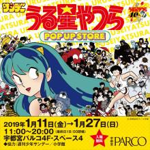 生誕40周年記念『うる星やつらPOP UP STORE』開催!