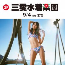 【期間限定SHOP】3F三愛水着楽園