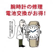 【1F TicTAC】電池交換・修理がお得なキャンペーン開催!