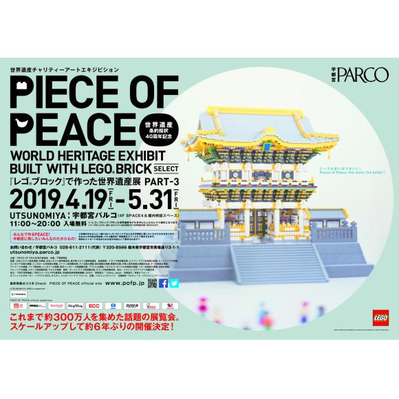 「PIECE OF PEACEー『レゴ®ブロック』で作った世界遺産展 PART-3 ー」開催!