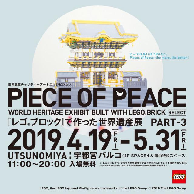 「PIECE OF PEACEー『レゴ®ブロック』で作った世界遺産展 PART-3 ー」