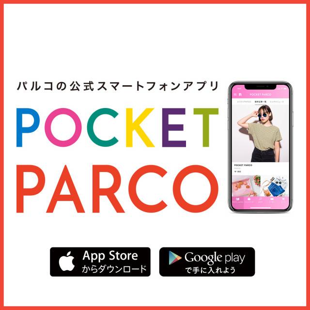 パルコの公式スマートフォンアプリPOCKET PARCO
