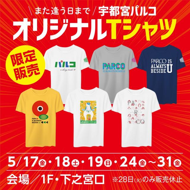 また逢う日まで 宇都宮パルコオリジナルTシャツ限定販売!