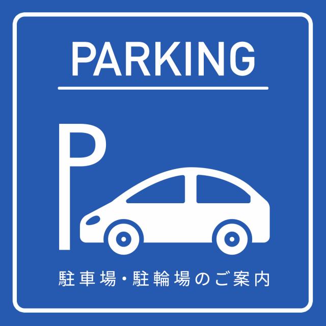 駐車場・駐輪場のご案内
