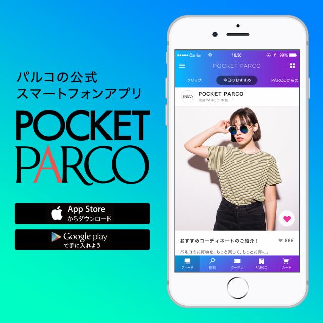 パルコの公式アプリ「POCKET PARCO」